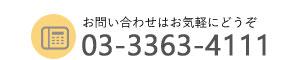 電話番号 03-3363-4111